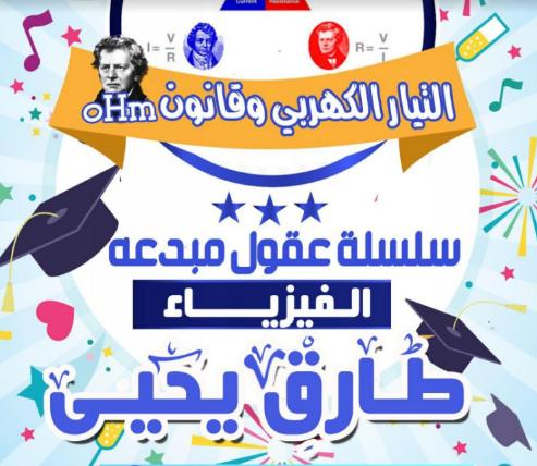 تحميل المراجعة النهائية وتوقعات ليلة الامتحان في الفيزياء للثانوية العامة 2018 مستر طارق يحي