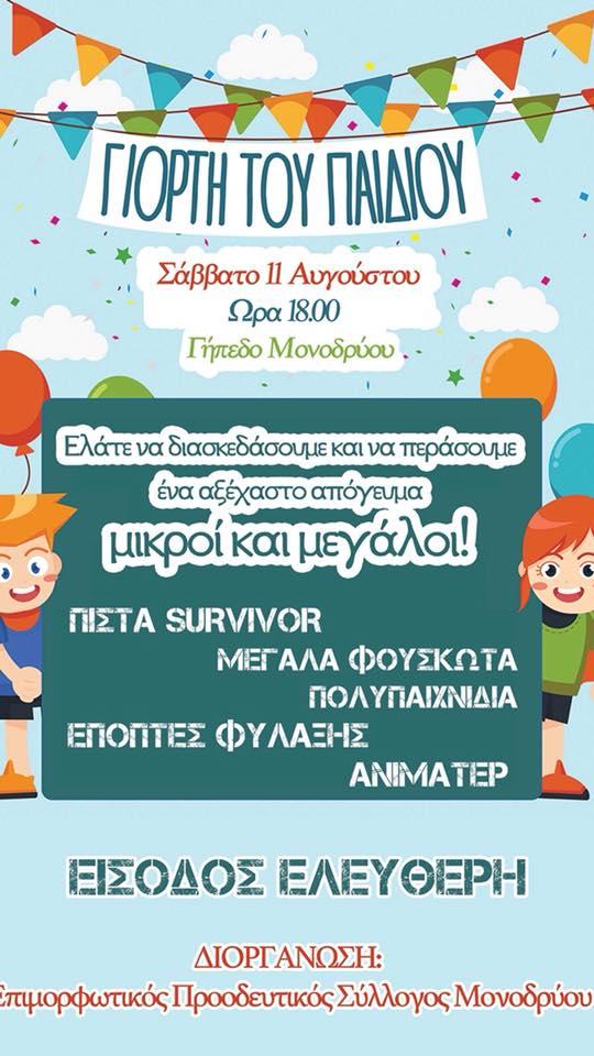 SIM ραντεβού παιχνίδια για παιδιά