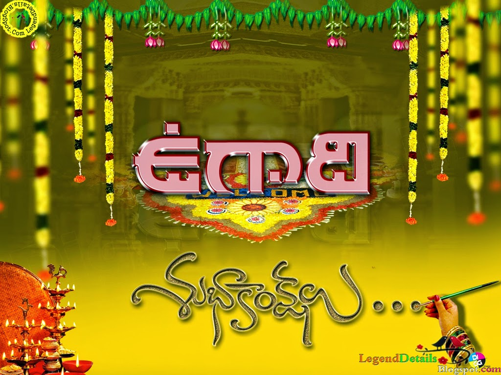 Ugadi wishes in telugu greetings wallpapers sms telugu quotes ugadi wishes in telugu greetings wallpapers sms telugu quotes wishes m4hsunfo