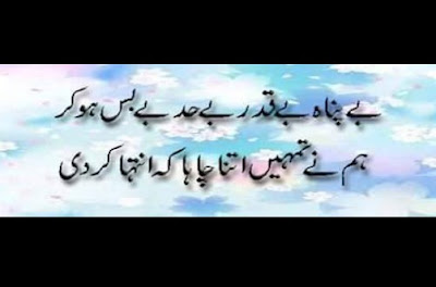 Poetry | Urdu Poetry | Urdu Shayari | 2 Lines Poetry | 2 Lines Sad Poetry | Poetry Pics | Poetry Images - Urdu Poetry World,Urdu poetry download, Urdu poetry romantic, Urdu poetry for teachers, Urdu poetry on eyes, Urdu poetry about life, Urdu poetry about love, Urdu poetry Allama Iqbal, Urdu poetry about friends, Urdu poetry about death, Urdu poetry about mother, Urdu poetry about education, Urdu poetry best, Urdu poetry bewafa