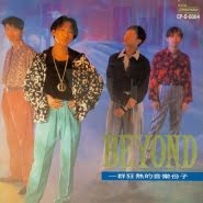 Beyond - Ni Zhi Dao Wo De Mi Wang (你知道我的迷惘)