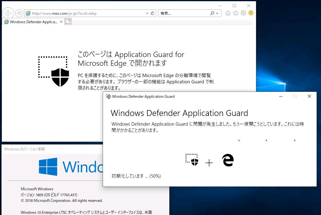 山市良のえぬなんとかわーるど: Windows 10 Enterprise LTSC