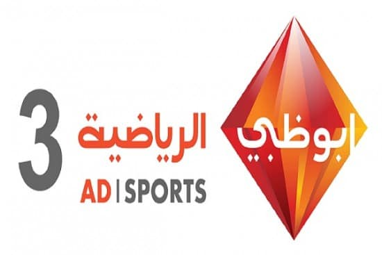 اظبط الاريل | تحديث تردد قناة ابو ظبي المجانية الناقلة لمباريات التصفيات الاوربية المؤهلة لكأس العالم 2018