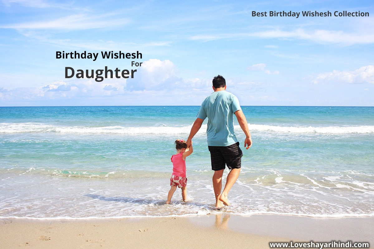 20+ Daughter Birthday Wishes