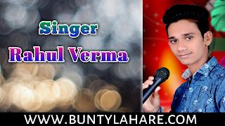 Love Ke Bimari ,rahul verma cg song ,cg,new,songs2017,hit,tc,music,hits,swaranjali,studio,folk,songs,राहुल वर्मा cg song rahul varma,rahul varma new cg song,rahul varma cg song 2018,rahul varma new cg song 2018,rahul varma hits,rahul varma hits cg song 2018,rahul varma new video song 2018 ,www.buntylahare.com ,rahul verma cg song