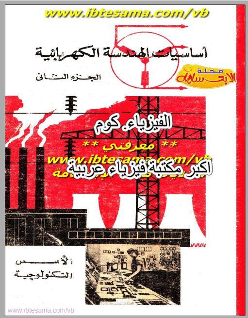 تحميل كتاب البطاريات الكهربائية pdf