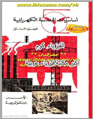 تحميل كتاب اساسيات الهندسة الكهربائية لطلاب الجامعات pdf كامل برابط مباشر