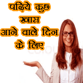 jyotishiy lekh is week ke liye, best articles for current astrology in hindi