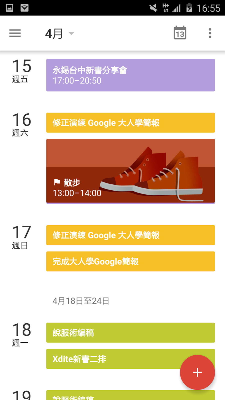 google日曆 不是日曆,你沒想到的10種活用案例教學