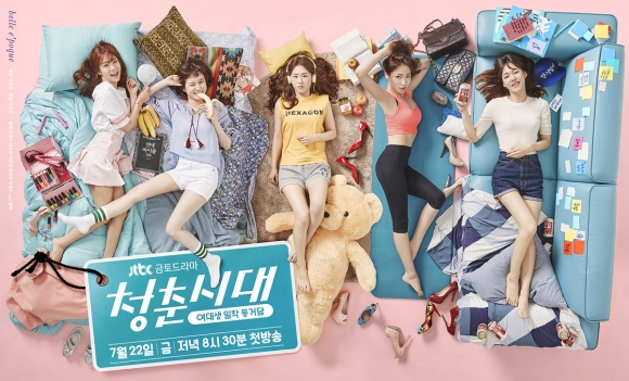 Download Drama Korea Age Of Youth Episode 1-12 English Subtitle Indonesia