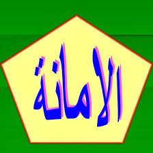 KBIH Al-Amanah Tugu Lelea