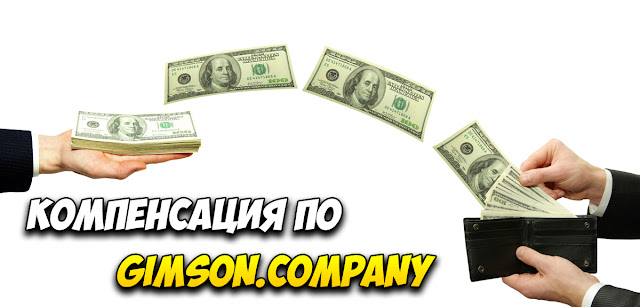 Компенсация по gimson.company