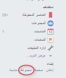 طريقة عمل جروب أو مجموعة على الفيس بوك 2017