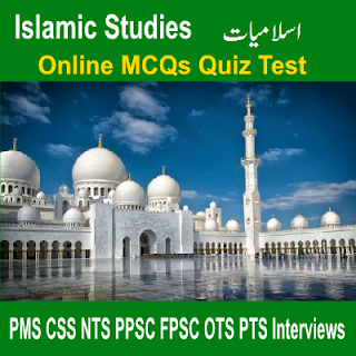 Online Quiz Test For Kinds Islamic
