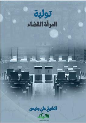 كتاب وبحث تولية المرأة القضاء