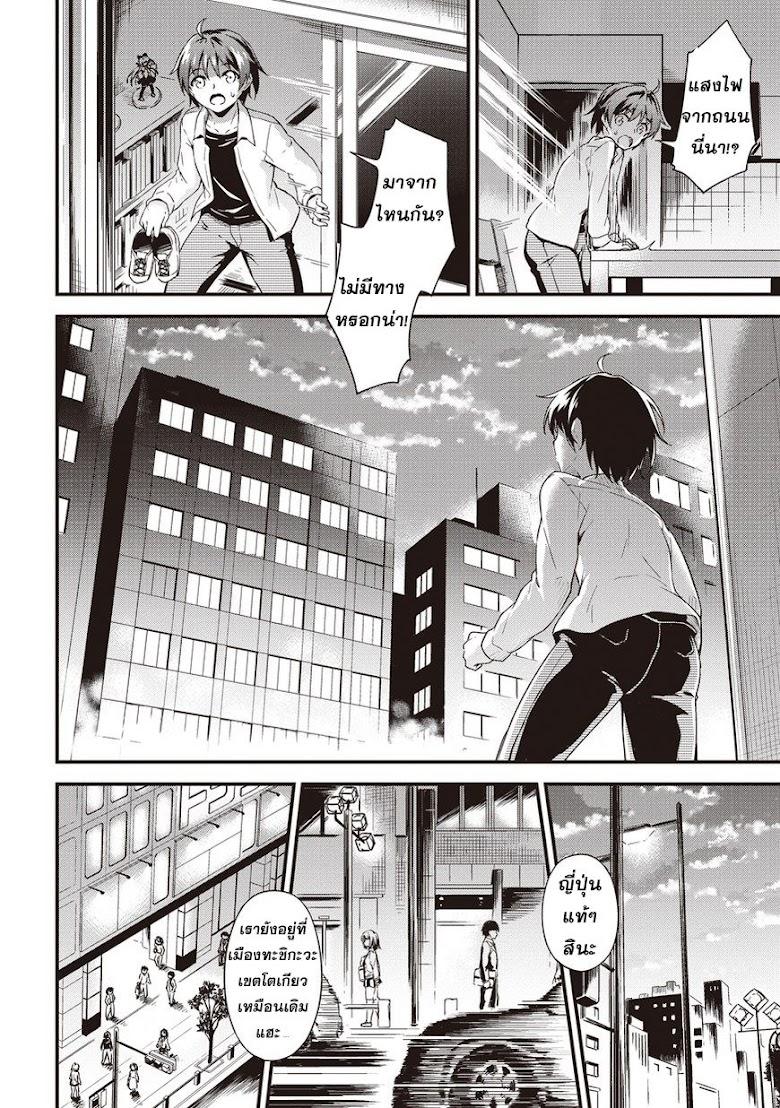Boku No Heya Ga Danjon no Kyoukeisho Ni Natte Shimatta Kudan - หน้า 9
