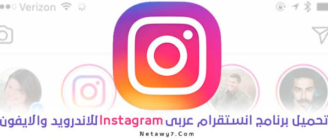 تحميل انستقرام عربي للاندرويد والايفون Instagram 2017