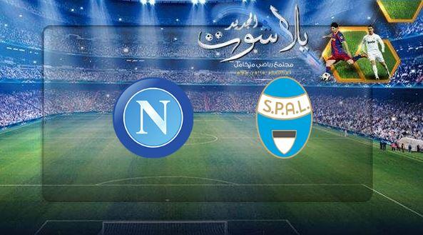 نتيجة مباراة نابولي وسبال  بتاريخ 12-05-2019 الدوري الايطالي
