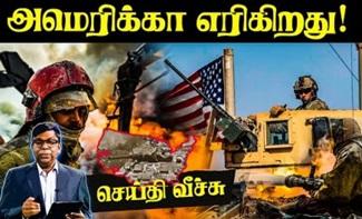 Seithi Veechu 29-05-2020 IBC Tamil Tv