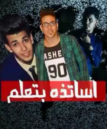 تحميل وإستماع مهرجان اساتذة بتعلم mp3 غناء اسلام المصري - لوكا - الليبي 2017 على رابط سريع ومباشر