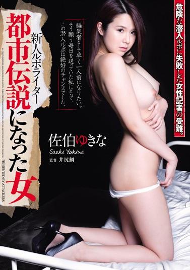 Woman Became Rookie Lupo Writer Urban Legend Saeki Yukina
