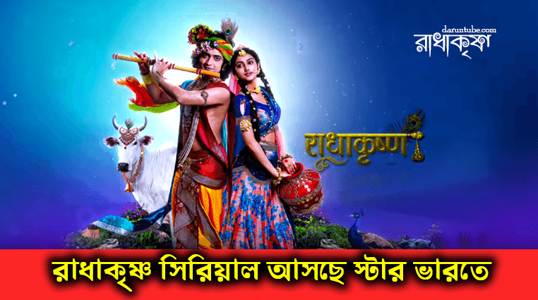 Radha krishna photo download star bharat new show title song