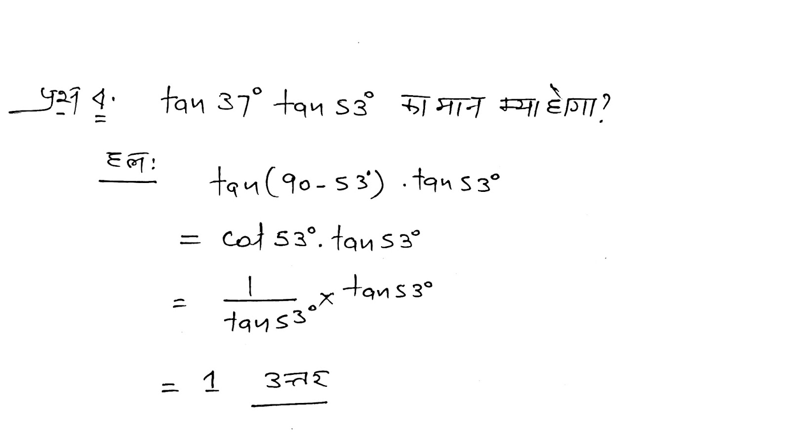Trigonometry Questions in Hindi | Part -1 - RRB NTPC