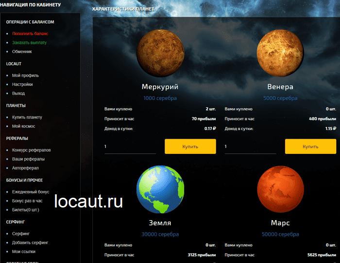 Планеты для заработка