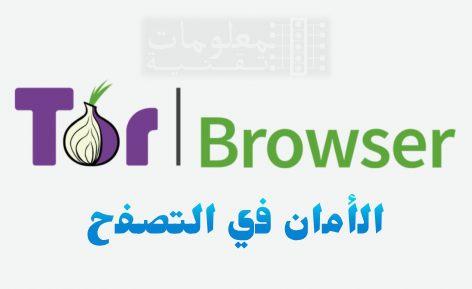 تحميل متصفح تور Tor Browser للكمبيوتر والاندرويد اخر اصدار
