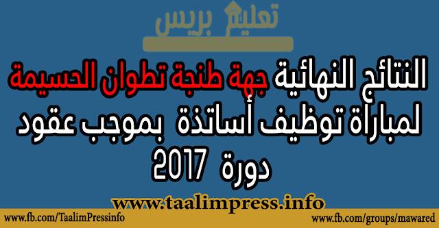 جهة طنجة تطوان الحسيمة : النتائج النهائية بمباراة توظيف الأساتذة بموجب عقود- يونيو 2017