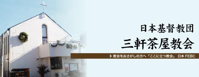 日本基督教団三軒茶屋教会