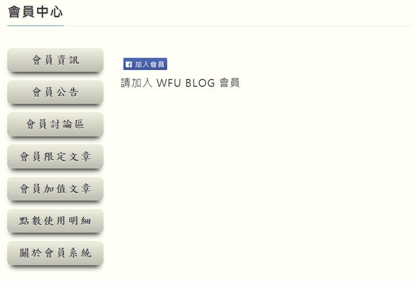 member-3.jpg-部落格「會員系統」啟用