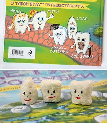 книга о зубах, детям о зубах, зубки