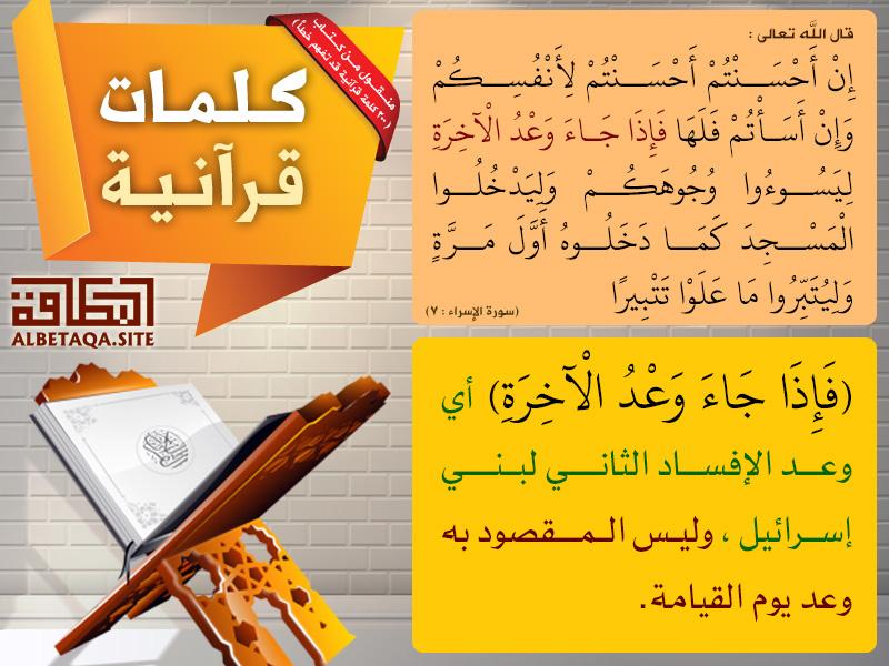 كلمات قرآنية فإذا جاء وعد الآخرة