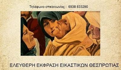 Ελεύθερη Έκφραση Εικαστικών Θεσπρωτίας, με εκθεση στην Γλυκή, μέχρι τις 16 Αυγούστου