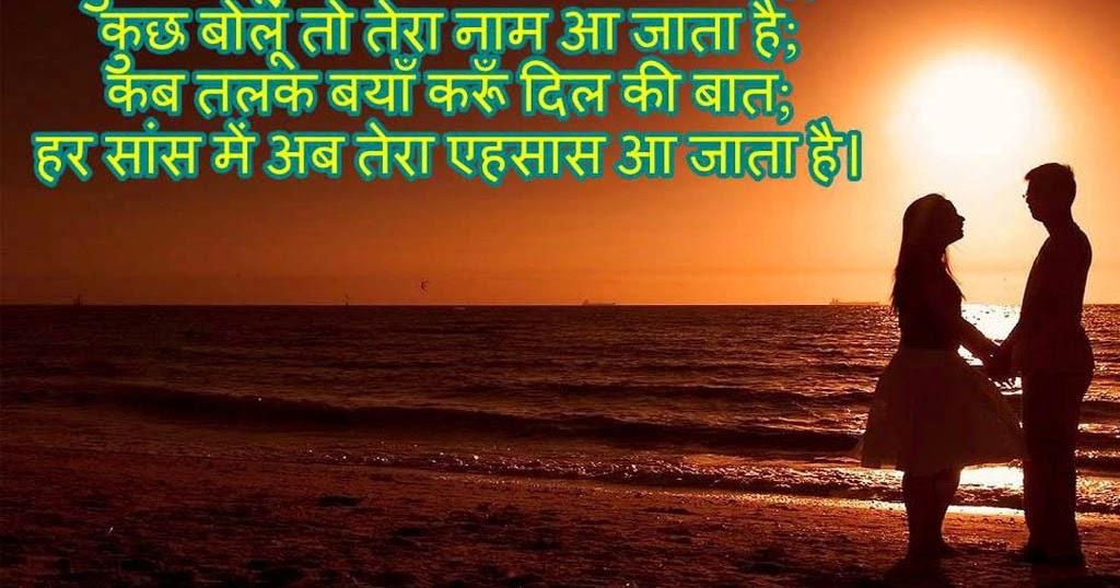 Romantic Hindi Shayari Wallpapers Hd Wallpaper Pictures