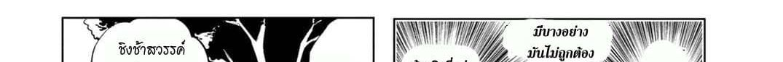 อ่านการ์ตูน Koisuru Yankee Girl ตอนที่ 1 หน้าที่ 74