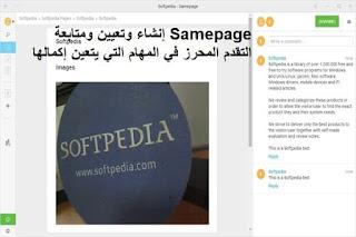 Samepage إنشاء وتعيين ومتابعة التقدم المحرز في المهام التي يتعين إكمالها