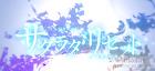Dakara Boku wa Boku wo Tebanasu English Lyrics By WEAVER (Sagrada Reset OP 2)