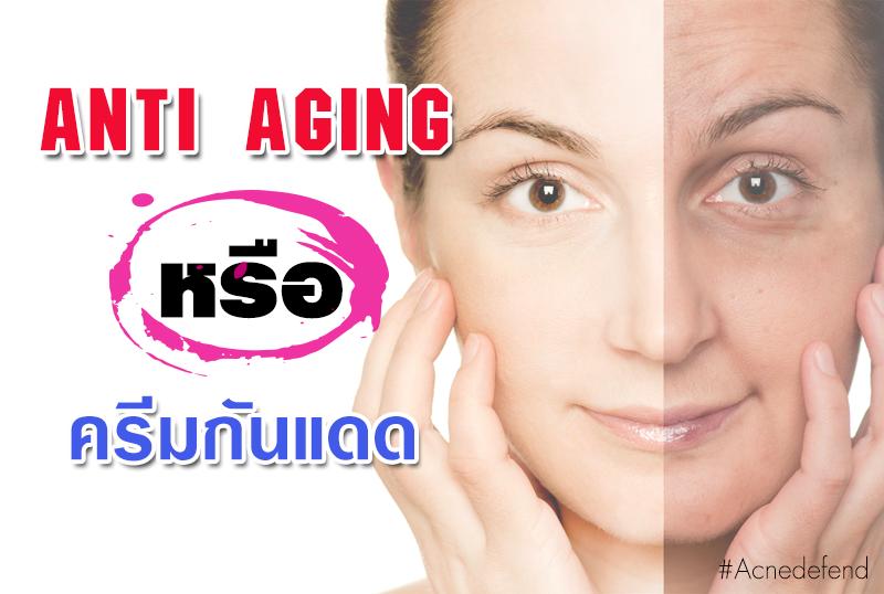 ครีม Anti aging หรือครีมกันแดดช่วยบำรุงผิวดีกว่ากัน