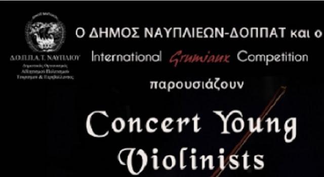 Συνεχίζεται με την δεύτερη σειρά μαθημάτων το  3ο Διεθνές Σεμινάριο Βιολιού για νέους στο Ναύπλιο