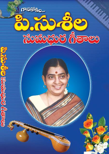 పి. సుశీల మధురగీతాలు | P. Susheela Madhura Gitalu | GRANTHANIDHI | MOHANPUBLICATIONS | bhaktipustakalu