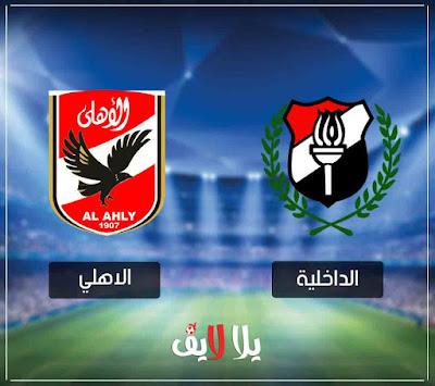 مشاهدة مباراة الاهلي اليوم امام الداخلية بث مباشر اونلاين في الدوري المصري