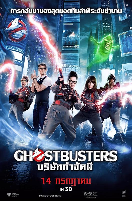 ตัวอย่างหนังใหม่ : Ghostbusters  (บริษัทกำจัดผี) ซับไทย poster thai