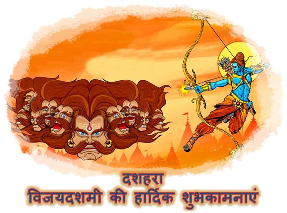 Best*}} Happy Dussehra Quotes, Messages in Hindi, English