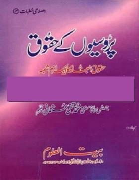 Parosion Ke Huqooq Book By Mufti Muhammad Taqi Usmani Pdf Free Download