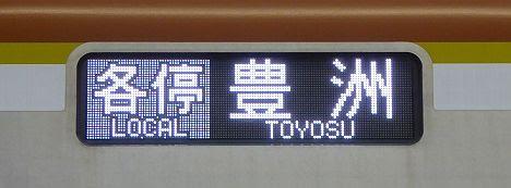 東京メトロ有楽町線 各停 豊洲行き4 10000系(平日1本運行)