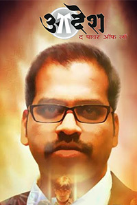 Aadesh- The Power Of Law 2017 Marathi 300mb Movie DVDScr Download 700MB