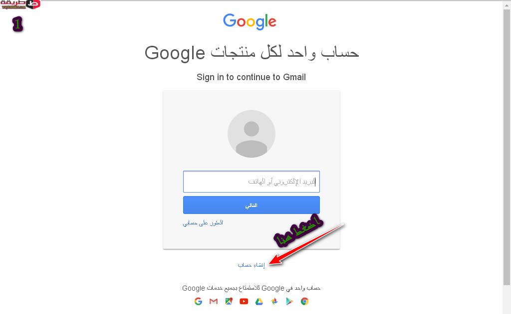 gmail انشاء حساب