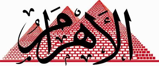 وظائف الاهرام عدد اليوم الجمعة 8 - 5 -2015